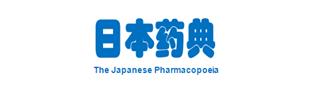 日本药典JP